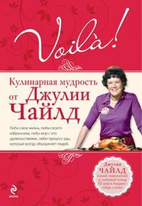 Кулинарная Книга Джулии Чайлд