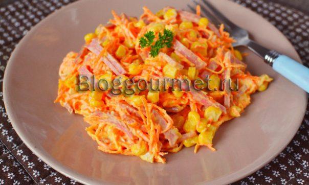 Салат из моркови с копченой колбасой и кукурузой