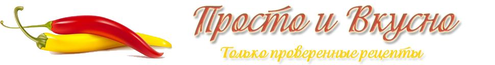 Логотип сайта Простые и вкусные рецепты